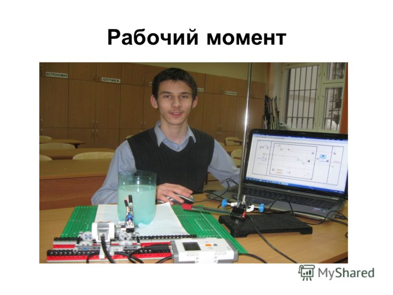 Рабочий момент