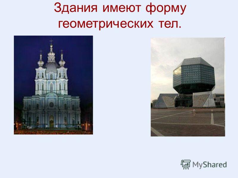 Здания имеют форму геометрических тел.
