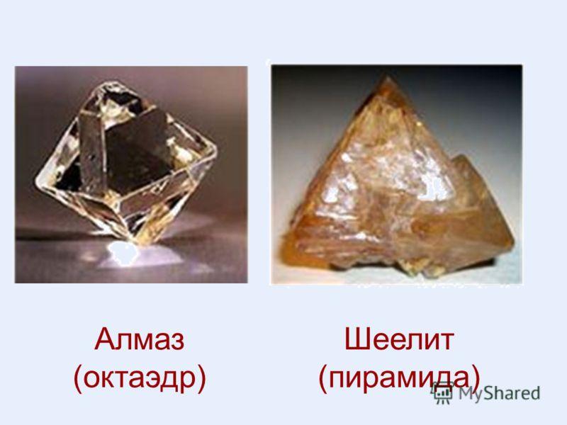 Алмаз (октаэдр) Шеелит (пирамида)