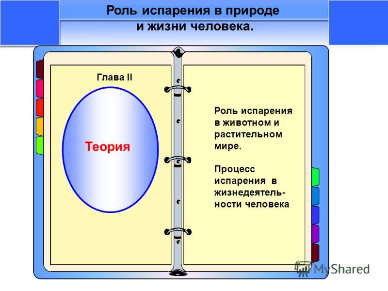 2011 Теория - 1 - Роль испарения в животном и растительном мире. Процесс испарения в жизнедеятель- ности человека Роль испарения в природе и жизни человека. Глава II