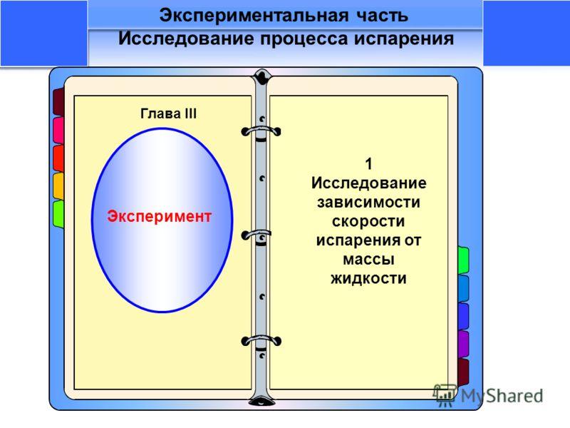 2011 Эксперимент - 1 - 1 Исследование зависимости скорости испарения от массы жидкости Экспериментальная часть Исследование процесса испарения Глава III