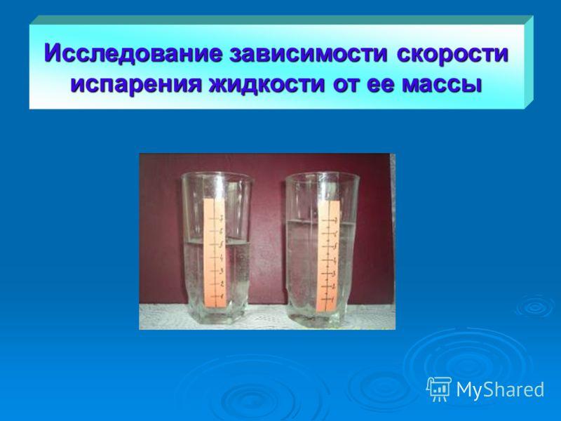 Исследование зависимости скорости испарения жидкости от ее массы