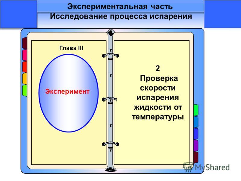 2011 Эксперимент - 1 - 2 Проверка скорости испарения жидкости от температуры Экспериментальная часть Исследование процесса испарения Глава III
