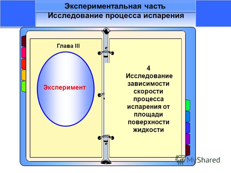 2011 Эксперимент - 1 - 4 Исследование зависимости скорости процесса испарения от площади поверхности жидкости Экспериментальная часть Исследование процесса испарения Глава III