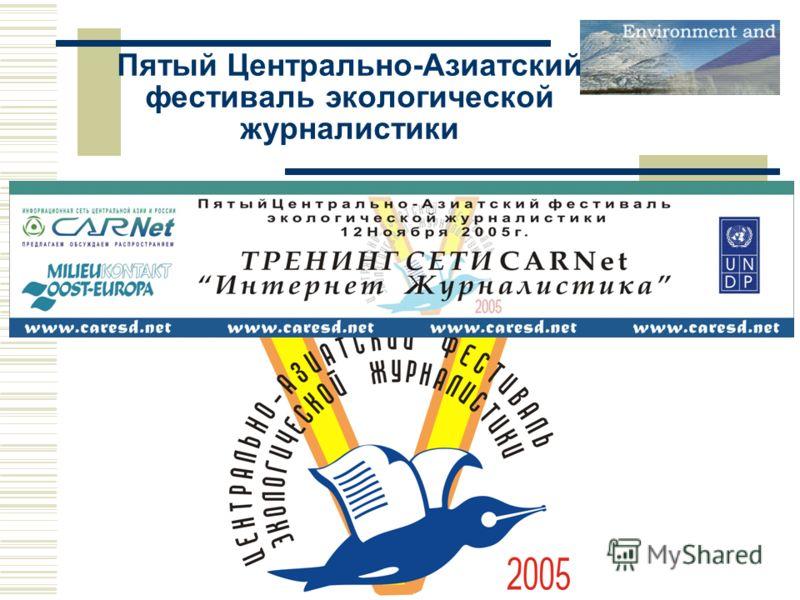 Пятый Центрально-Азиатский фестиваль экологической журналистики