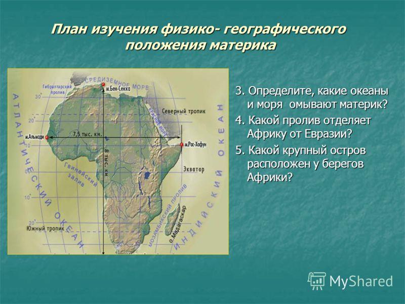 Материк Африка Краткое Содержание