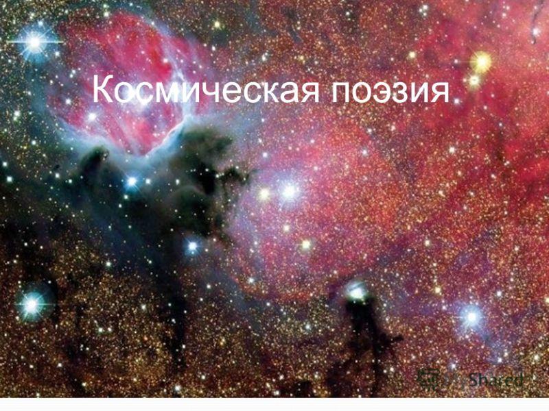 Космическая поэзия