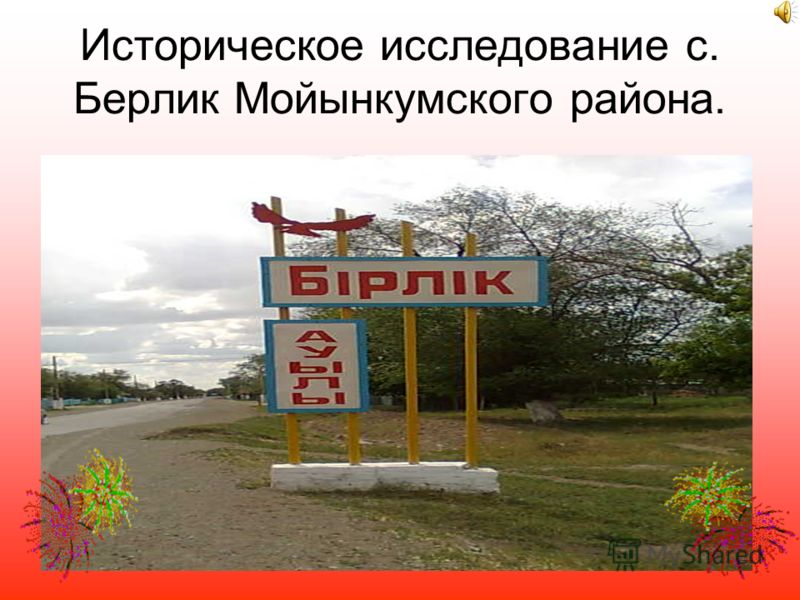 Историческое исследование с. Берлик Мойынкумского района.