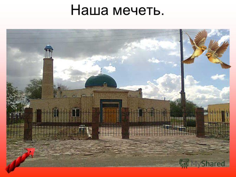 Наша мечеть.