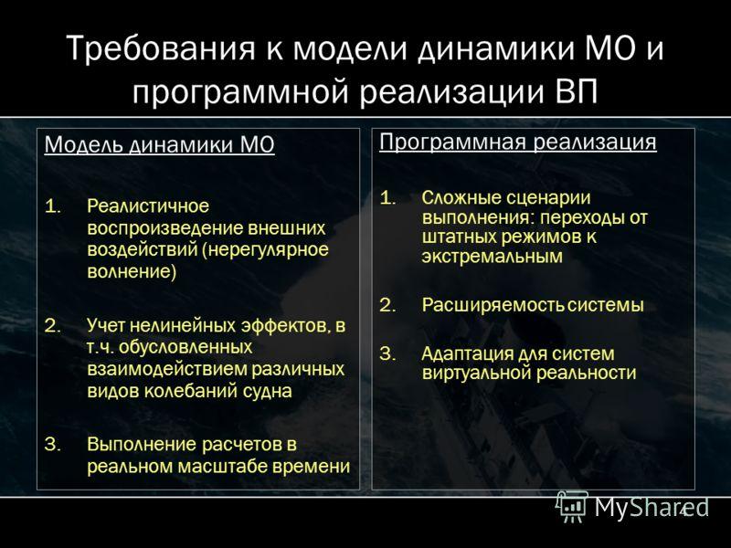 4 Требования к модели динамики МО и программной реализации ВП Модель динамики МО 1.Реалистичное воспроизведение внешних воздействий (нерегулярное волнение) 2.Учет нелинейных эффектов, в т.ч. обусловленных взаимодействием различных видов колебаний суд