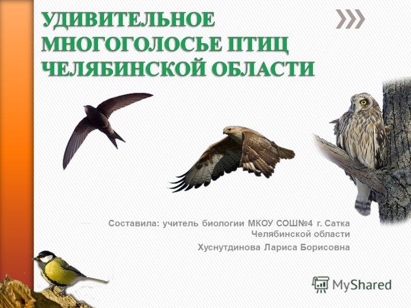 Составила: учитель биологии МКОУ СОШ4 г. Сатка Челябинской области Хуснутдинова Лариса Борисовна