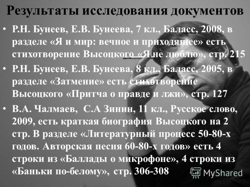 Результаты исследования документов Р.Н. Бунеев, Е.В. Бунеева, 7 кл., Баласс, 2008, в разделе «Я и мир: вечное и приходящее» есть стихотворение Высоцкого «Я не люблю», стр. 215 Р.Н. Бунеев, Е.В. Бунеева, 8 кл., Баласс, 2005, в разделе «Затмение» есть