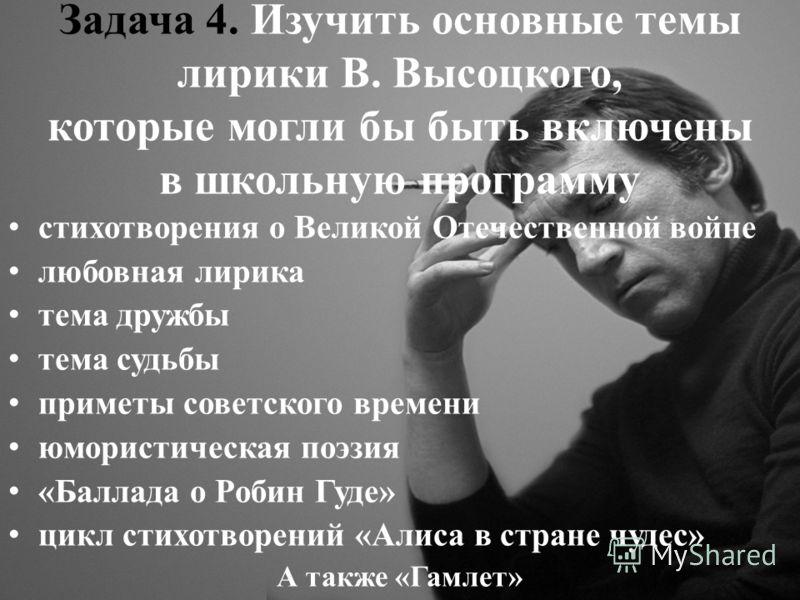 высоцкий любовная лирика сочинение