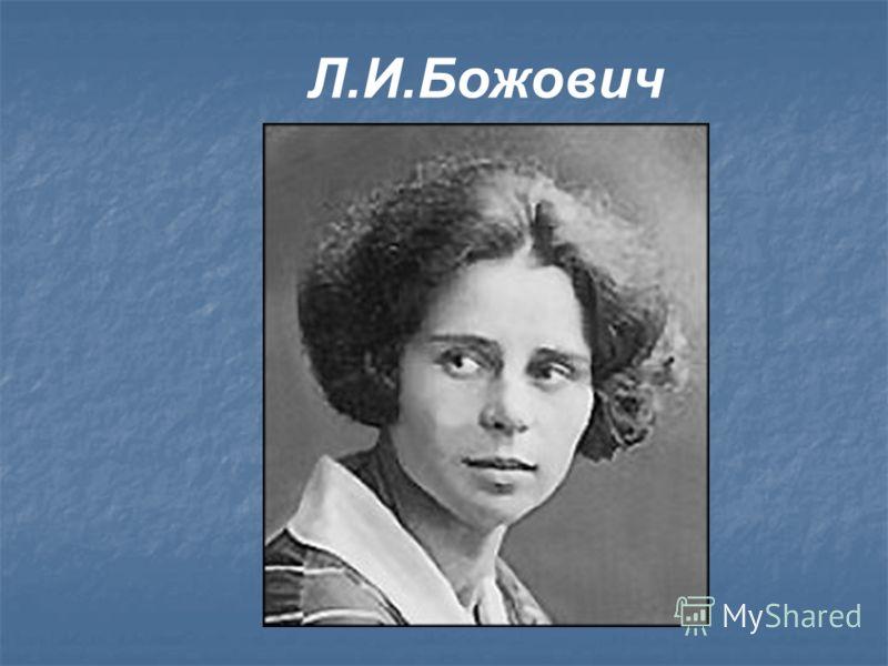 Л.И.Божович