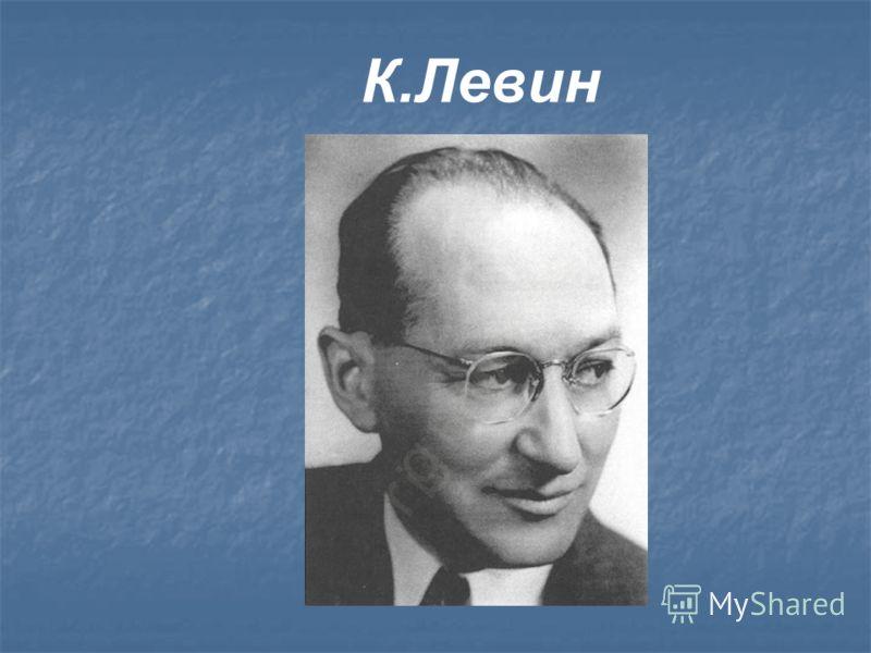 К.Левин