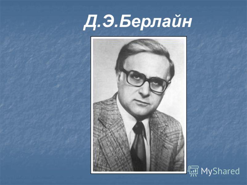 Д.Э.Берлайн