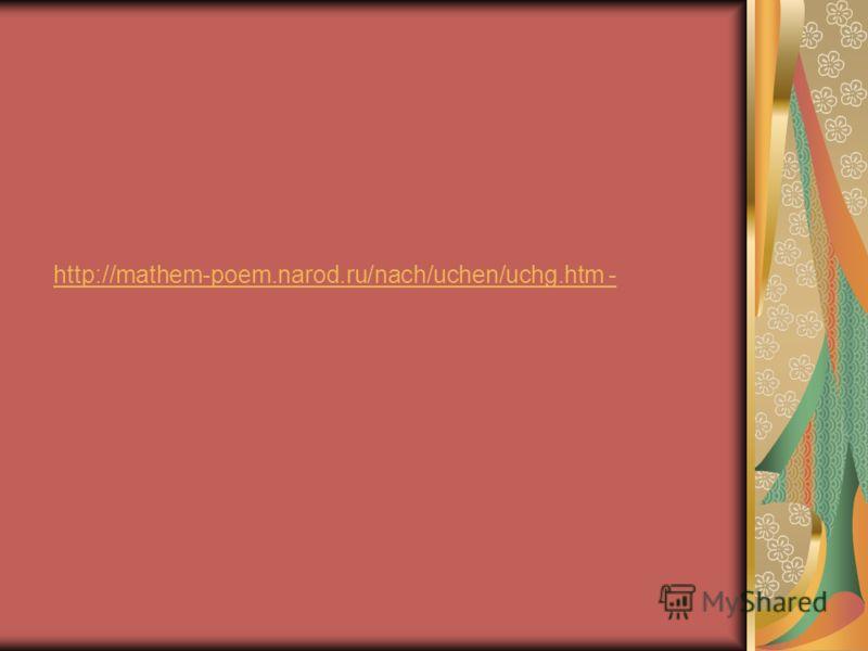 http://mathem-poem.narod.ru/nach/uchen/uchg.htm -