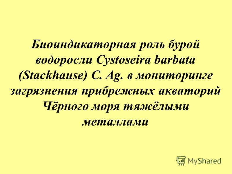 Биоиндикаторная роль бурой водоросли Cystoseira barbata (Stackhause) C. Ag. в мониторинге загрязнения прибрежных акваторий Чёрного моря тяжёлыми металлами
