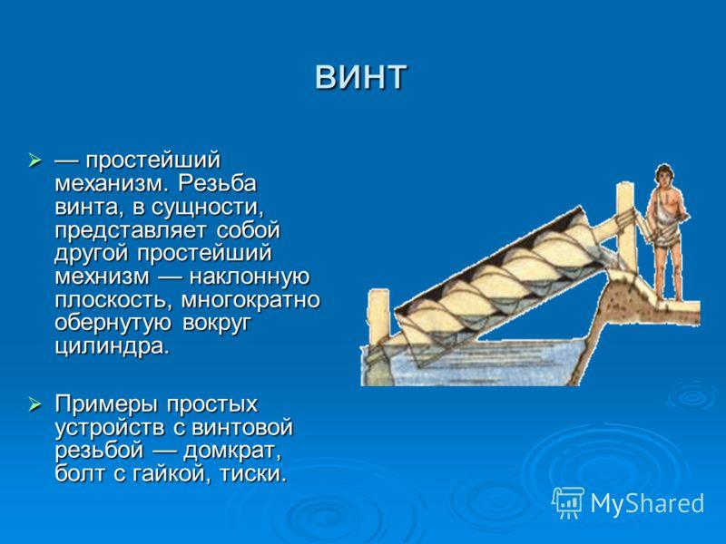 винт простейший механизм. Резьба винта, в сущности, представляет собой другой простейший мехнизм наклонную плоскость, многократно обернутую вокруг цилиндра. простейший механизм. Резьба винта, в сущности, представляет собой другой простейший мехнизм н