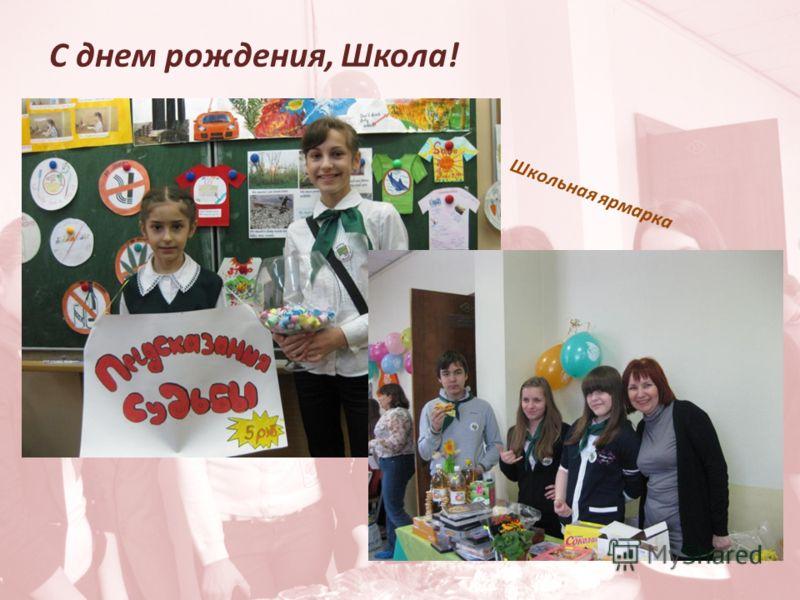 С днем рождения, Школа! Школьная ярмарка