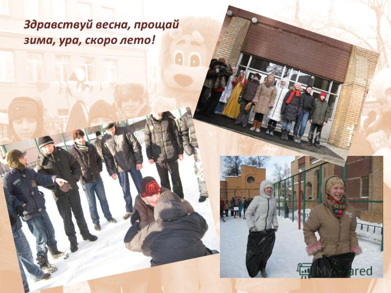 Здравствуй весна, прощай зима, ура, скоро лето!
