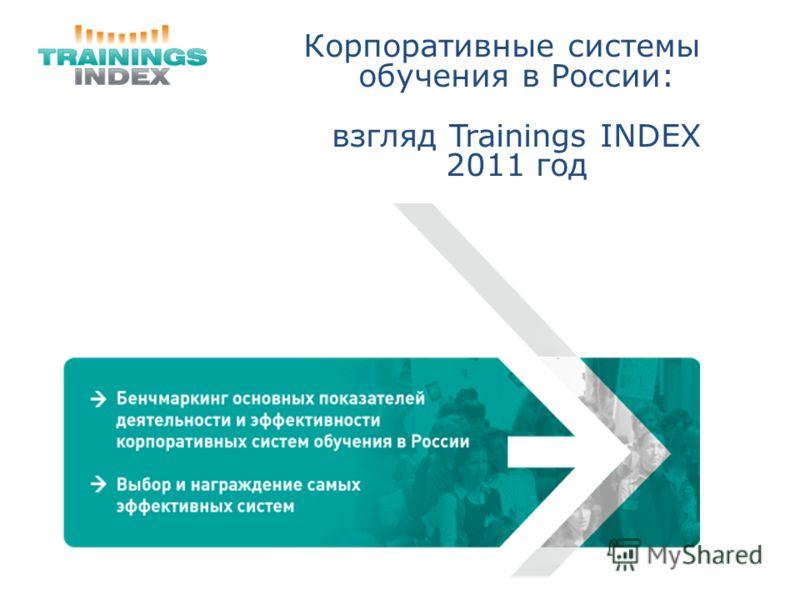 Корпоративные системы обучения в России: взгляд Trainings INDEX 2011 год