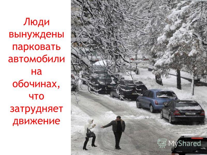Люди вынуждены парковать автомобили на обочинах, что затрудняет движение