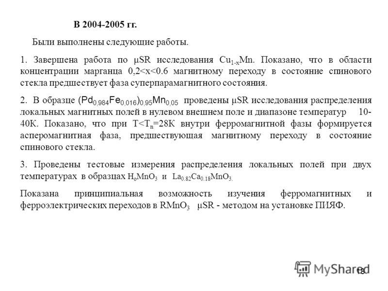 18 В 2004-2005 гг. Были выполнены следующие работы. 1. Завершена работа по μSR исследования Cu 1-x Mn. Показано, что в области концентрации марганца 0,2
