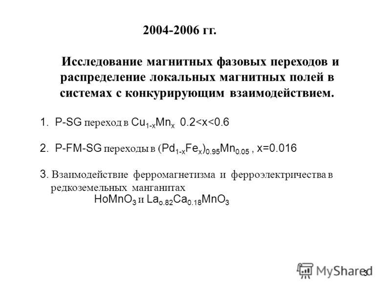 3 2004-2006 гг. Исследование магнитных фазовых переходов и распределение локальных магнитных полей в системах с конкурирующим взаимодействием. 1. P-SG переход в Cu 1-x Mn x 0.2