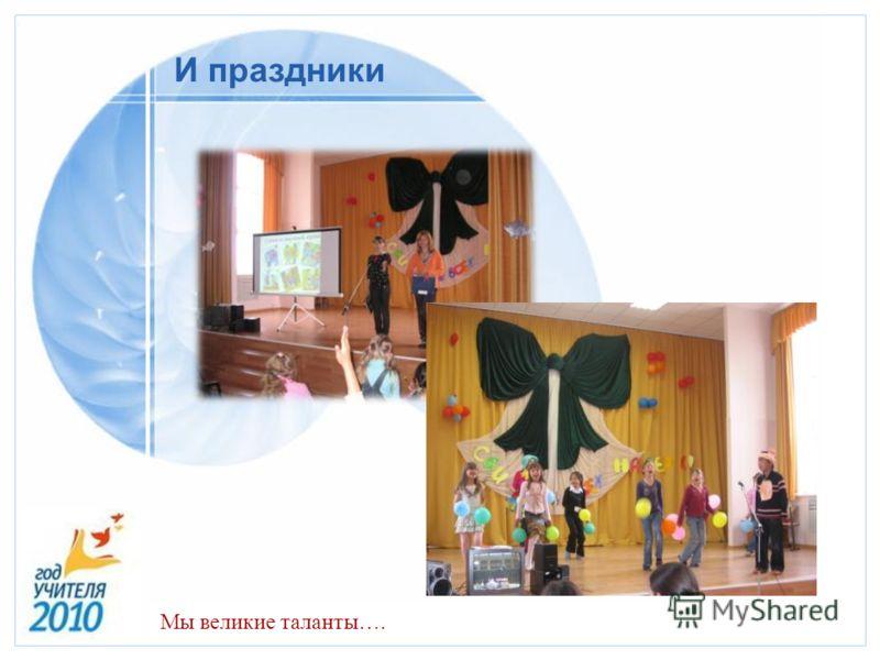 Стр. 3620.01.2006Презентация И праздники Мы великие таланты….