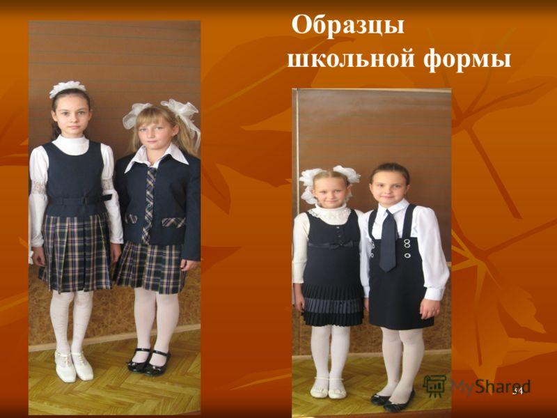 34 Образцы школьной формы