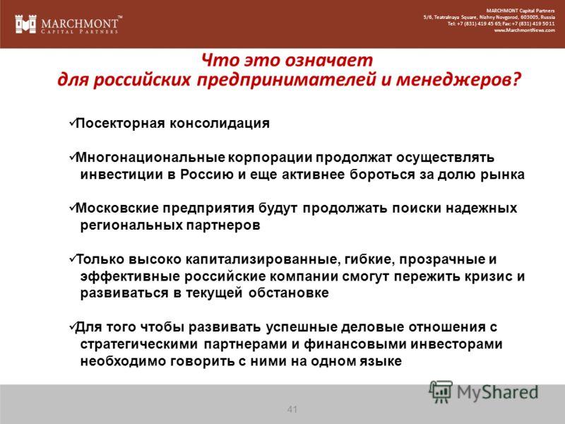 Что это означает для российских предпринимателей и менеджеров? MARCHMONT Capital Partners 5/6, Teatralnaya Square, Nizhny Novgorod, 603005, Russia Tel: +7 (831) 419 45 65; Fax: +7 (831) 419 50 11 www.MarchmontNews.com Посекторная консолидация Многона