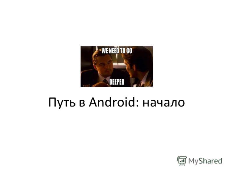Путь в Android: начало