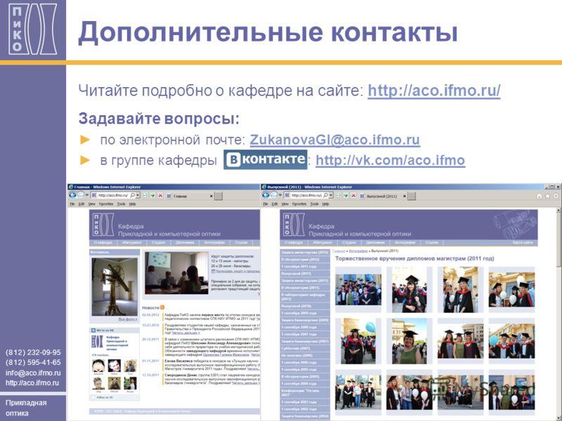 (812) 232-09-95 (812) 595-41-65 info@aco.ifmo.ru http://aco.ifmo.ru Прикладная оптика Читайте подробно о кафедре на сайте: http://aco.ifmo.ru/http://aco.ifmo.ru/ Задавайте вопросы: по электронной почте: ZukanovaGI@aco.ifmo.ruZukanovaGI@aco.ifmo.ru в