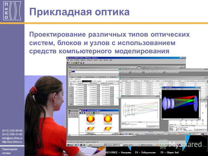 (812) 232-09-95 (812) 595-41-65 info@aco.ifmo.ru http://aco.ifmo.ru Прикладная оптика Проектирование различных типов оптических систем, блоков и узлов с использованием средств компьютерного моделирования Прикладная оптика