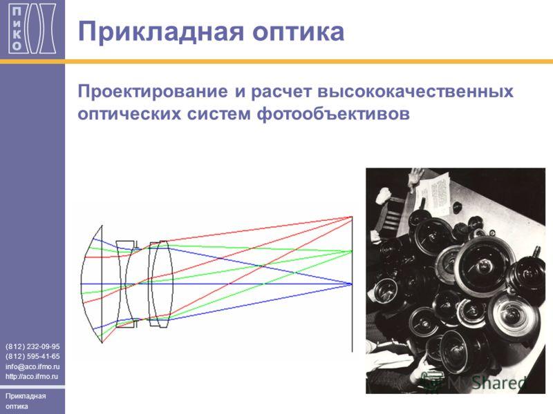 (812) 232-09-95 (812) 595-41-65 info@aco.ifmo.ru http://aco.ifmo.ru Прикладная оптика Проектирование и расчет высококачественных оптических систем фотообъективов Прикладная оптика