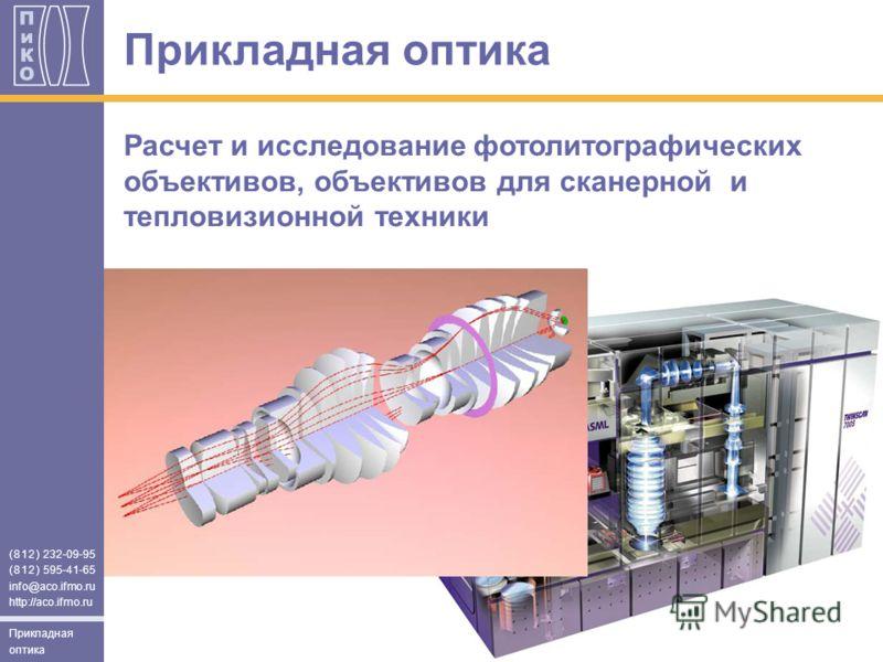 (812) 232-09-95 (812) 595-41-65 info@aco.ifmo.ru http://aco.ifmo.ru Прикладная оптика Расчет и исследование фотолитографических объективов, объективов для сканерной и тепловизионной техники Прикладная оптика