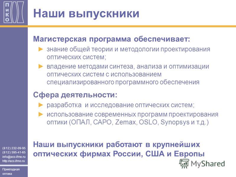 (812) 232-09-95 (812) 595-41-65 info@aco.ifmo.ru http://aco.ifmo.ru Прикладная оптика Магистерская программа обеспечивает: знание общей теории и методологии проектирования оптических систем; владение методами синтеза, анализа и оптимизации оптических