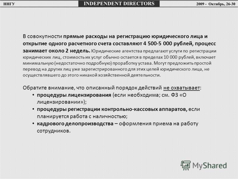 В совокупности прямые расходы на регистрацию юридического лица и открытие одного расчетного счета составляют 4 500-5 000 рублей, процесс занимает около 2 недель. Юридические агентства предлагают услуги по регистрации юридических лиц, стоимость их усл