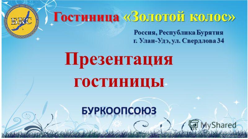 Гостиница «Золотой колос» Россия, Республика Бурятия г. Улан-Удэ, ул. Свердлова 34 Презентация гостиницы