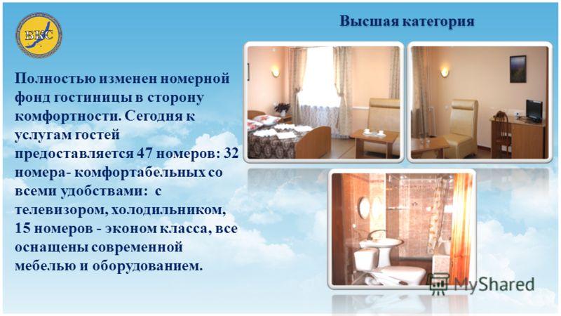 Высшая категория Полностью изменен номерной фонд гостиницы в сторону комфортности. Сегодня к услугам гостей предоставляется 47 номеров: 32 номера- комфортабельных со всеми удобствами: с телевизором, холодильником, 15 номеров - эконом класса, все осна