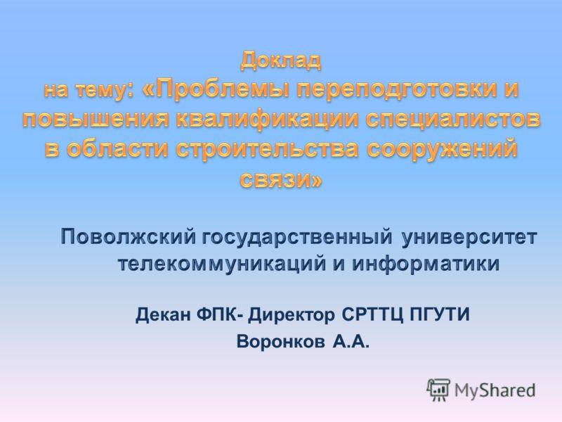 Декан ФПК- Директор СРТТЦ ПГУТИ Воронков А.А.