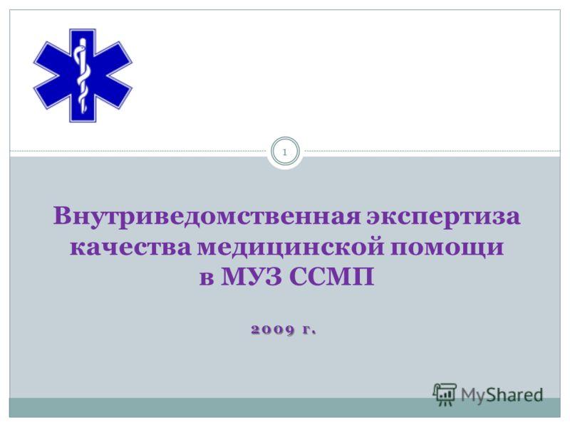 2009 г. Внутриведомственная экспертиза качества медицинской помощи в МУЗ ССМП 1
