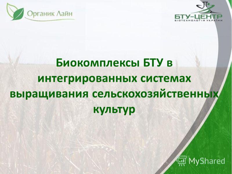 Биокомплексы БТУ в интегрированных системах выращивания сельскохозяйственных культур