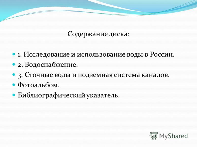 Содержание диска: 1. Исследование и использование воды в России. 2. Водоснабжение. 3. Сточные воды и подземная система каналов. Фотоальбом. Библиографический указатель.