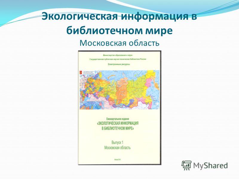 Экологическая информация в библиотечном мире Московская область