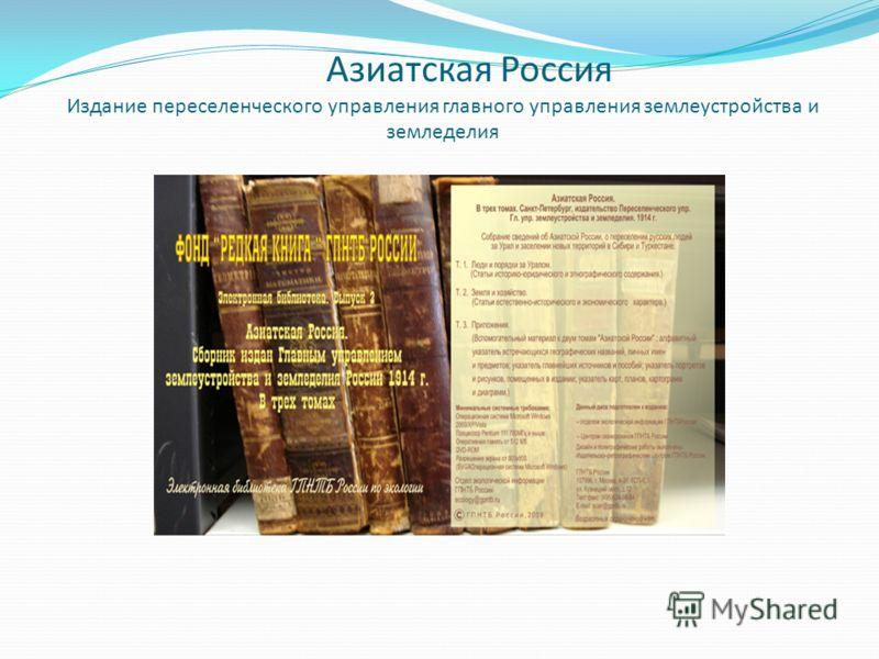 Азиатская Россия Издание переселенческого управления главного управления землеустройства и земледелия