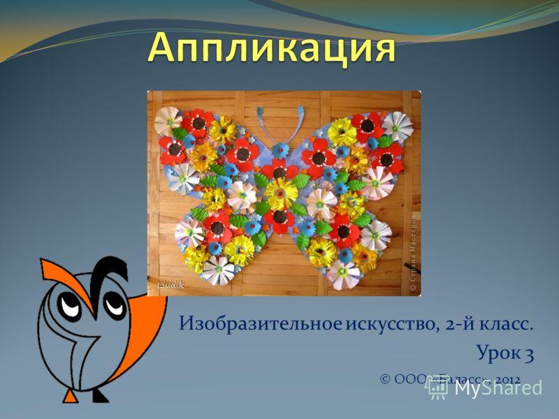 Изобразительное искусство, 2-й класс. Урок 3 © ООО «Баласс», 2012