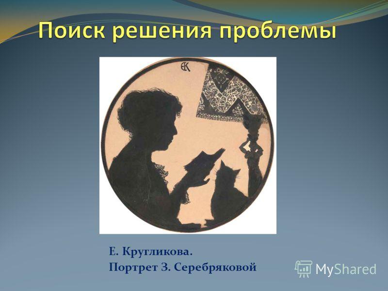 Е. Кругликова. Портрет З. Серебряковой