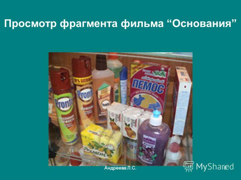 Андреева Л.С.8 Просмотр фрагмента фильма Основания